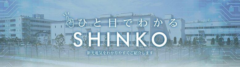 ひと目でわかるSHINKO 新光電気をわかりやすくご紹介します
